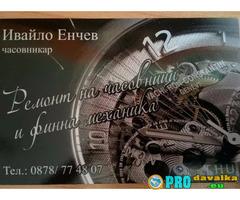 Ремонт на механични и кварцови часовници в гр.Плевен