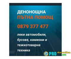 Денонощна пътна помощ (лицензиран оператор) - Дъга Сервиз
