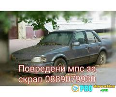 Автомобили купува в София.
