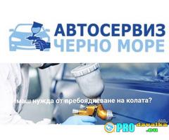 Автобояджийски услуги