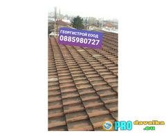 Ремонт на покриви и улуци