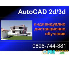 AutoCAD online Индивидуално Обучение с преподавател