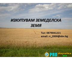 Изкупувам земеделски земи