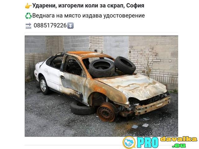 Изкупува коли за рециклиране/скрап